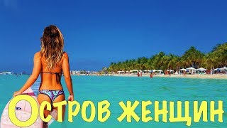 ОСТРОВ ЖЕНЩИН ❤️ Отдых в раю ❤️ Isla Mujeres - отличная альтернатива Канкуну ! МЕКСИКА VLOG #1