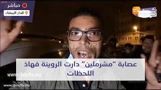 عاجل ومباشرة من الدار البيضاء:عصابة