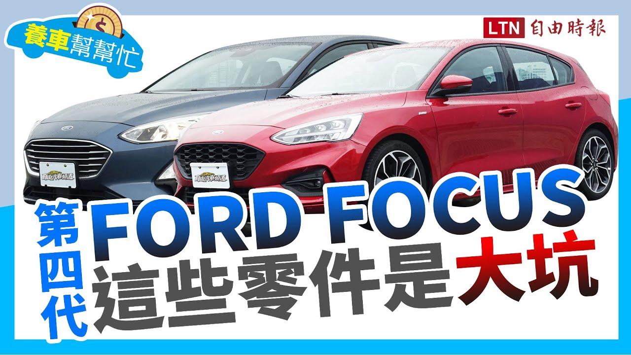 賣最好的國民掀背車,第四代Ford Focus養車成本剖析
