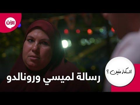 #السكة_منين | بعد مهاجمتها لأوباما السيدة مني البحيري تهاجم ميسي من أجل محمد صلاح  - نشر قبل 4 ساعة