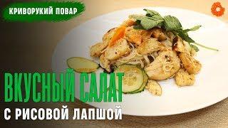 САЛАТ С РИСОВОЙ ЛАПШОЙ, курицей и овощами ✅ Криворукий повар