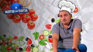 Кулинарные шедевры пап – ХАТА НА ТАТА   ПРИКОЛЫ 2021   ЮМОР