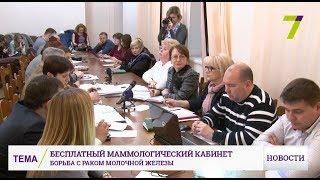 Бесплатный маммологический кабинет начнет работу в Одессе