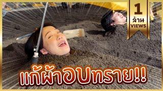 ลองแก้ผ้าอบทรายดำที่เกาะคิวชู! รู้จักของดีเมืองโออิตะ #ซอฟท่องโลก