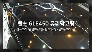 벤츠 GLE450 대전 광택 유리막코팅 휠코팅 유리발수…
