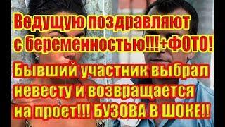 Дом 2 Новости 19 Мая 2019 (19.05.2019)