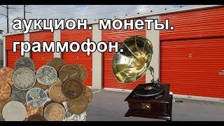 Старые монеты и граммофон. Нумизматика.