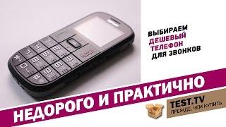 TEST.TV: гаджеты. Выбираем дешевый телефон для звонков.