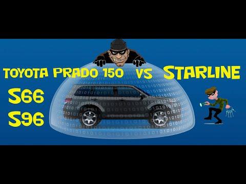 Устанавливаем Starline S66/S96 на Toyota Prado 150