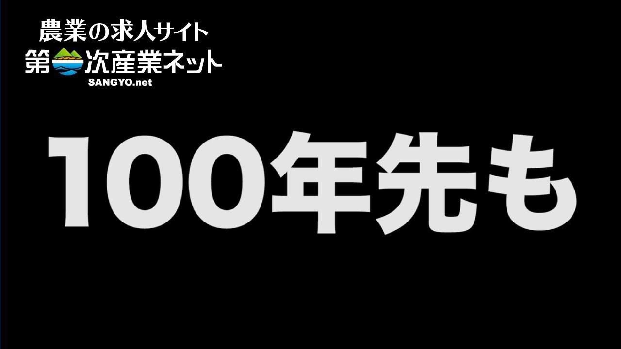 農業求人サイト【第一次産業ネッ...