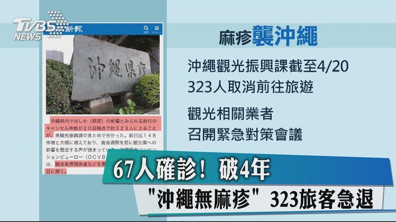 67人確診! 破4年「沖繩無麻疹」 323旅客急退 - YouTube