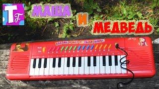 МАША і ВЕДМІДЬ Дитячий синтезатор Masha and the Bear Kids synthesizer #Іграшки на TUMANOV FAMILY