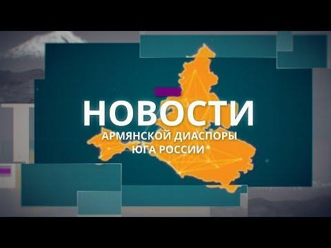 Армянская диаспора юга России