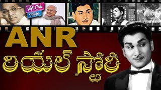 ANR Real Life Story || Akkineni Nageswara Rao Biography || YOYO Cine Talkies