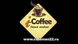 ★★★Обзор КОФЕЙНОГО АВТОМАТА i-Coffee★★★(, 2016-11-22T04:43:24.000Z)