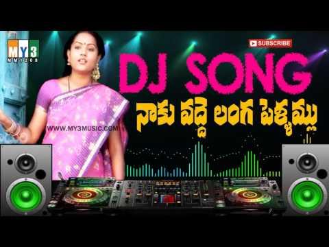 Naa Kodde Nayana DJ Songs - DJ Songs Telugu Folk Remix - DJ telangana Folk songs 2016