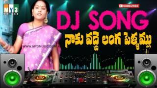 Gambar cover Naa Kodde Nayana DJ Songs - DJ Songs Telugu Folk Remix - DJ telangana Folk songs 2016