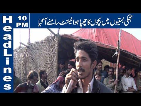 Lahore News HD | 10 PM Headlines | 23 Feb 2021