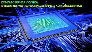 Компьютерная логика s01e05: Метод неопределённых коэффициентов