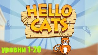 Hello Cats детская Головоломка с милыми Котиками прохождение уровней 1-20
