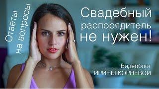 Свадебный распорядитель не нужен! Wedding blog Ирины Корневой