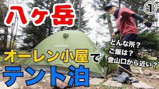 Gambar cover 【八ヶ岳①】ザックに14kg!紅葉シーズンの八ヶ岳テン泊登山【テント泊】