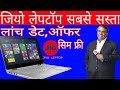 Reliance JIO 4g Laptop Launch Date, Features, Specifications, Price in India JIO Laptop Online Book