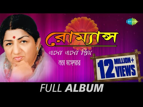 Romance Bengali Songs  Lata Mangeshkar  Eso Eso Priyo  Bengali Song Audio Jukebox
