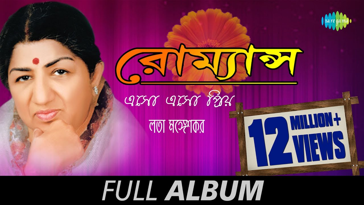 Romance Bengali Songs By Lata Mangeshkar Eso Eso Priyo Bengali