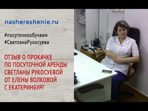 Отзыв о Прокачке по посуточной аренде Светланы Рукосуевой от Елены Волковой г. Екатеринбург