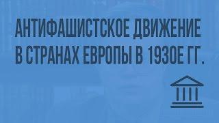 Антифашистское движение в странах Европы в 1930е гг. Видеоурок по Всеобщей истории 11 класс