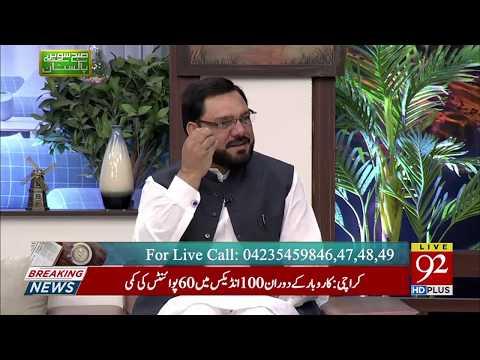 Human Rights In Islam By Islamic Scholar Ain-Ul-Haq Baghdadi | 10 May 2019 | 92NewsHD