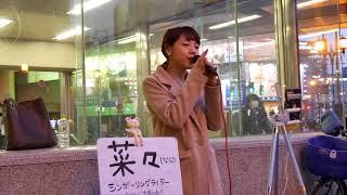 菜々「ENDLESS STORY」(伊藤由奈)カバー曲色々歌っていきます、Twitter...