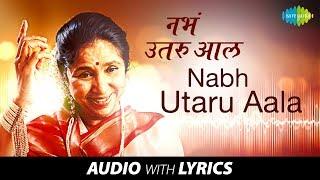 Nabh Utaru Aala with lyrics नभं उतरु आलं Asha Bhosle Jait Re Jait