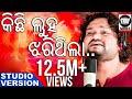 Download Kichi Luha Jharithila Song | Humane Sagar New Song | Siban Swain | Pheri Aasa Tame | MP3 song and Music Video