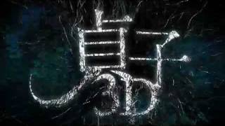 贞子3D (2012-05-12 上映) 导演: 英勉编剧: 鈴木光司主演: 石原さと...