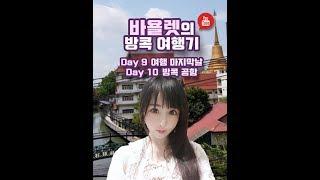 바욜렛의 방콕 여행기 (9&10일차 - 여행 마…