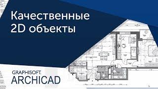 [Урок Archicad] Качественные 2D объекты ArchiCAD
