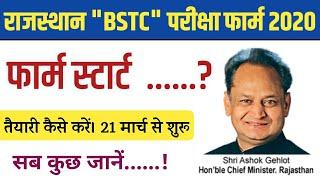 Rajasthan BSTC Exam from Start 2020.तैयारी कैसे करें।D.el.ed Exam 2020