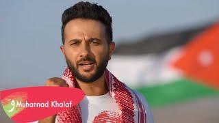 مهند خلف - اردنية والنعم | Muhannad Khalaf - Ordoneya W Ne3em