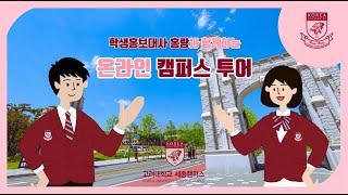 [고려대학교 세종캠퍼스] 학생홍보대사 홍랑과 함께하는 …