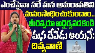 TDP Party Spokes Person And Actress Divya Vani Supports AP Farmers Protest Against 3 Capitals