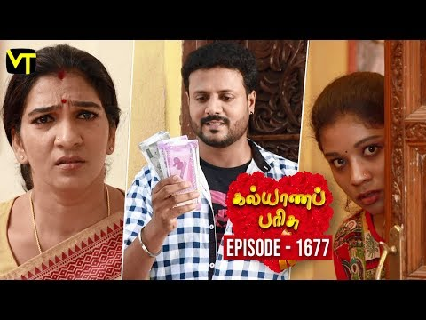 Kalyana Parisu Tamil Serial Latest Full Episode 1677 Telecasted on 07 September 2019 in Sun TV. Kalyana Parisu ft. Arnav, Srithika, Sathya Priya, Vanitha Krishna Chandiran, Androos Jessudas, Metti Oli Shanthi, Issac varkees, Mona Bethra, Karthick Harshitha, Birla Bose, Kavya Varshini in lead roles. Directed by P Selvam, Produced by Vision Time. Subscribe for the latest Episodes - http://bit.ly/SubscribeVT  Click here to watch :   Kalyana Parisu Episode 1676 https://youtu.be/ZBOglV5c_U4  Kalyana Parisu Episode 1675 https://youtu.be/TkZlBKWzMG4  Kalyana Parisu Episode 1674 https://youtu.be/H8Pc7qt4P14  Kalyana Parisu Episode 1673 https://youtu.be/QMHms7LAcoU  Kalyana Parisu Episode 1672 https://youtu.be/4T5oojKGgiU  Kalyana Parisu Episode 1671 https://youtu.be/Gj6w05tpAj8  Kalyana Parisu Episode 1670 https://youtu.be/SRXxWRwBl_0  Kalyana Parisu Episode 1669 https://youtu.be/RJyg3YC6GkI  Kalyana Parisu Episode 1668 https://youtu.be/iNCv-deZNXc  Kalyana Parisu Episode 1667 https://youtu.be/8CZir248pIk  Kalyana Parisu Episode 1666 https://youtu.be/R_9rPh-OUW8  Kalyana Parisu Episode 1665 https://youtu.be/Gqhr5qx9Y24  Kalyana Parisu Episode 1662 https://youtu.be/tjoJ9LUxdBU   For More Updates:- Like us on - https://www.facebook.com/visiontimeindia Subscribe - http://bit.ly/SubscribeVT