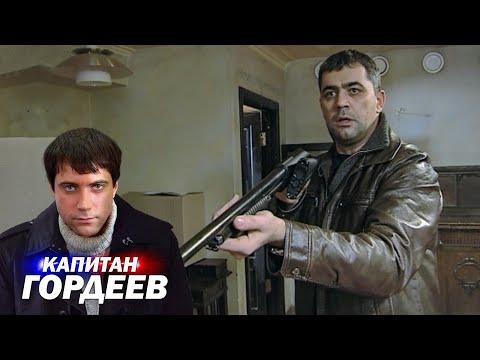 КАПИТАН ГОРДЕЕВ - Кровные братья / Детектив