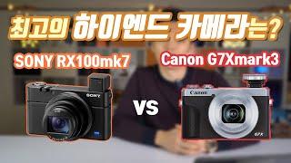 캐논 G7Xmk3 vs 소니 RX100mk7 하이엔드 …
