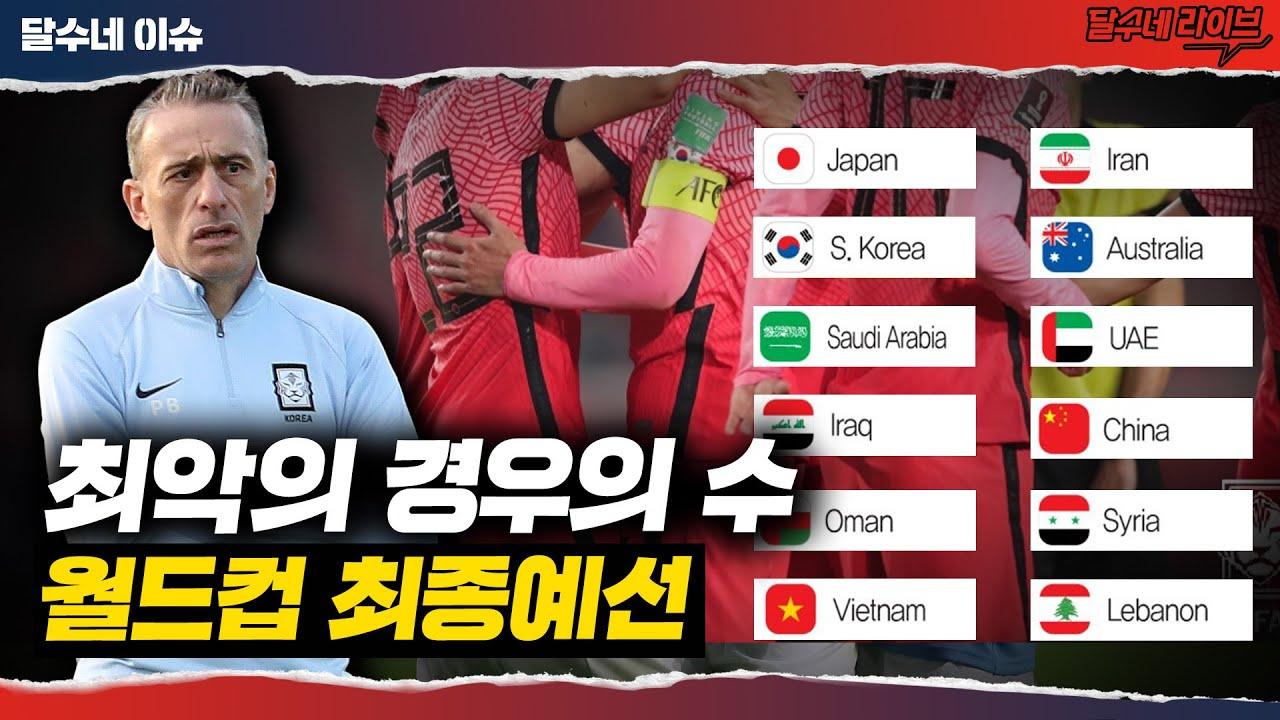 [공식발표] 한국 월드컵 최종예선 톱시드 탈락. 최악의 경우의 수 [카타르월드컵]