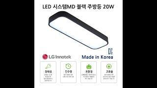 [지앤지티 조명] LED 시스템MD 블랙 주방등 20W…