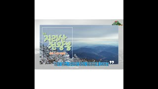 [뒷동산TV] 지리산 천왕봉 2편