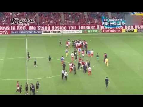 浦和VS済州 試合後乱闘騒ぎ