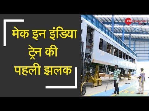 Indian Railways engine-less Train 18 to roll out soon | ऐसी होगी भविष्य की भारतीय रेलवे